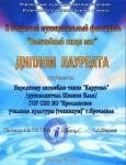 """""""Волшебный танца миг"""", Углич, 2015"""