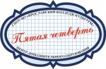 эмблема-лагеря