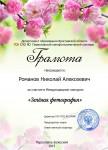 """""""Зеленая фотография"""", Переславль-Залесский, 2015"""