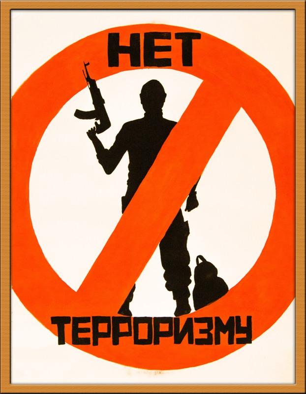 Открытки нет терроризму