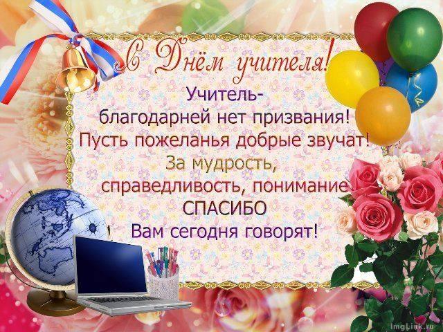 Поздравление ко дню учительнице