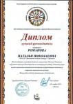 Диплом Романова Планета ТАлантов