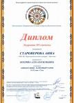 диплом планета талантов Староверова