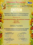 2 Ярославский Международный фестиваль народных хоров