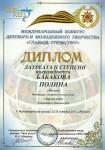 Славься, Отечество, Рыбинск, 2015