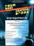 Ударная волна, Санкт-Петербург, 2015