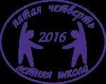 эмблема лагеря 2016-синяя