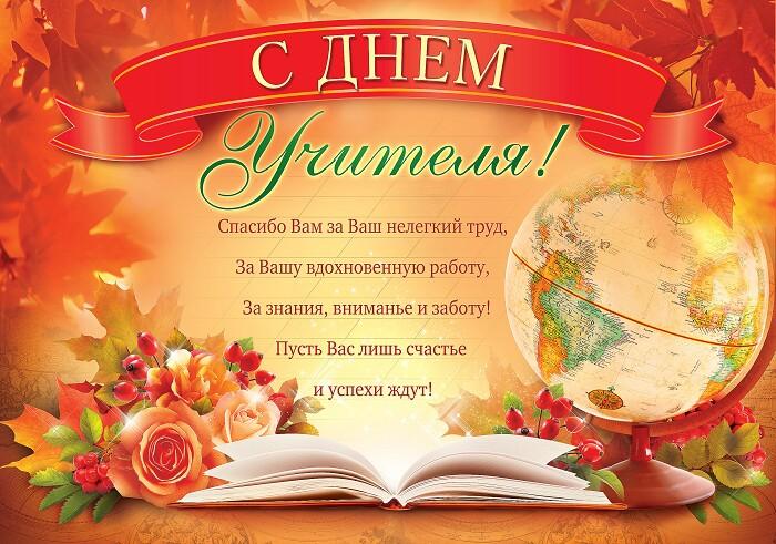 Поздравления с днем учителя української мови