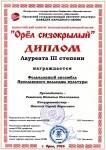 Орёл Сизокрылый, 2016