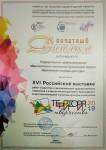Диплом-Художники-3