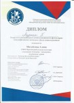 2019 - Кострома-Михайлова