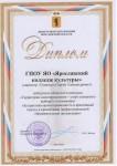 Диплом от Департамента образования