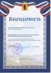 Диплом от Департамента образования 2
