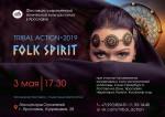 folk spirit заставка