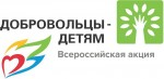 добровольцы логотип