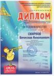 20.Джаз над Волгой, Смирнов Вячеслав, 2019
