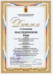 21.Музыкальный родник - детям, Масленников Егор, 2019