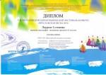 22.Diplom-laureat-I-stepeni-Gogina-YUliya_Ярославская весна, 2019