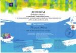 22.Diplom-luchshemu-solistu-Goginoj-YUlii_Ярославская весна, 2019