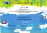 22.Diplom-luchshemu-solistu-SHumilov-il`ya_Ярославская весна, 219