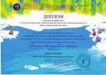 22.Diplom-spetsial`ny`j-priz-Gogina-YUliya_Ярославская весна, 2019