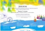 22.diplom-laureata-I-stepeni-Kabanova-Mariya-SHumilov-il`ya_Ярославская весна, 2019