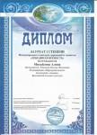 3.Лебединая верность, Михайлова Алина, 2018