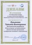31.Методический потенциал, Лукьянова Т.В., 2019