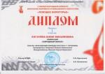 4.Поющее Белогорье, Богачева Юлия, 2018