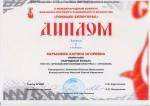 4.Поющее Белогорье, Карышева Карина, 2018