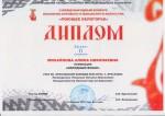4.Поющее Белогорье, Михайлова Алина, 2018