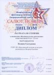 6.Салют, Победа! Салтыкова Полина, 2018