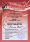 7.Дебют, Амирасланова Алина, 2018