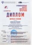 Международный конкурс современной хореографии, Шумилов Илья, 2019