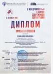 Международный конкурс современной хореографии, Гогина Юлия, 2019