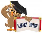 azbuka_prava